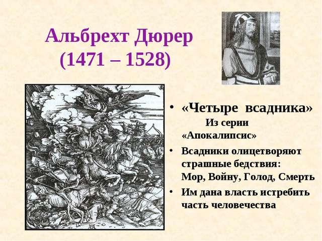 Альбрехт Дюрер (1471 – 1528) «Четыре всадника» Из серии «Апокалипсис» Всадни...