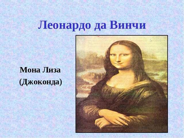 Леонардо да Винчи Мона Лиза (Джоконда)