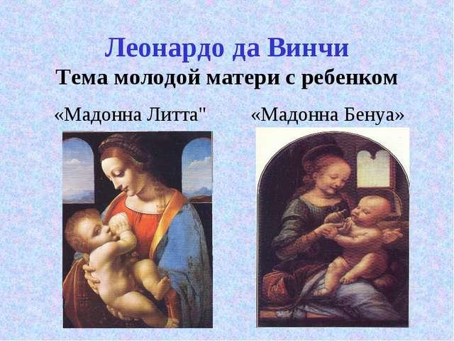 """Леонардо да Винчи Тема молодой матери с ребенком «Мадонна Литта"""" «Мадонна Бен..."""