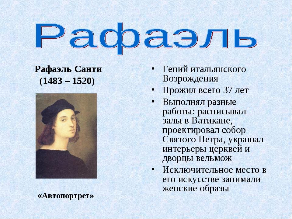Рафаэль Санти (1483 – 1520) «Автопортрет» Гений итальянского Возрождения Про...