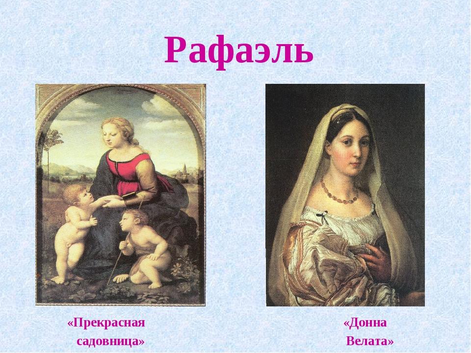 Рафаэль «Прекрасная «Донна садовница» Велата»