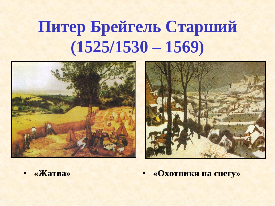 Питер Брейгель Старший (1525/1530 – 1569) «Жатва» «Охотники на снегу»