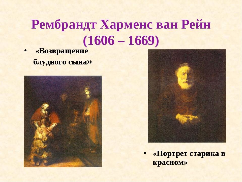 Рембрандт Харменс ван Рейн (1606 – 1669) «Возвращение блудного сына» «Портрет...