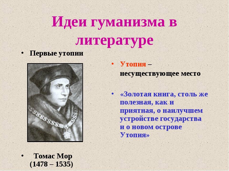 Идеи гуманизма в литературе Первые утопии Томас Мор (1478 – 1535) Утопия –нес...