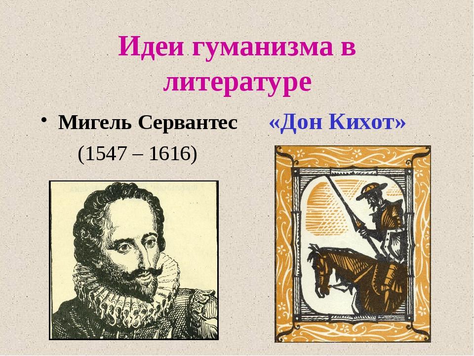 Идеи гуманизма в литературе Мигель Сервантес «Дон Кихот» (1547 – 1616)