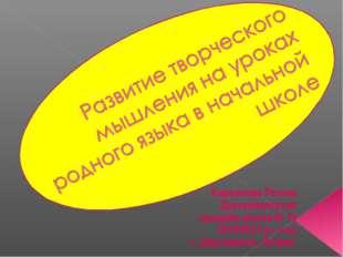 Кирсанова Регина Даугавпилсская средняя школа № 15 2013/2014 уч. год г. Дауга