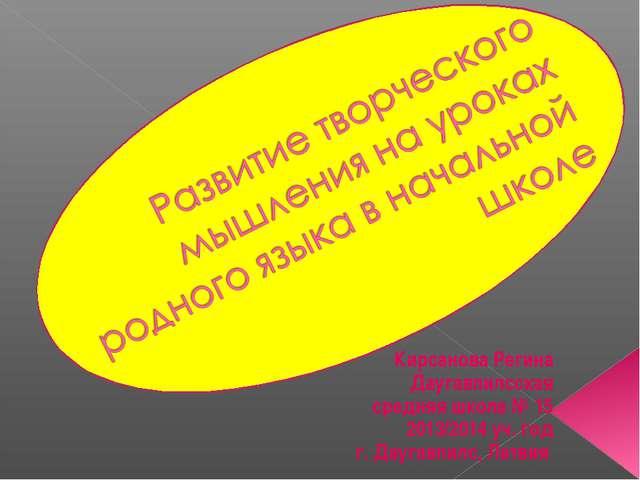 Кирсанова Регина Даугавпилсская средняя школа № 15 2013/2014 уч. год г. Дауга...