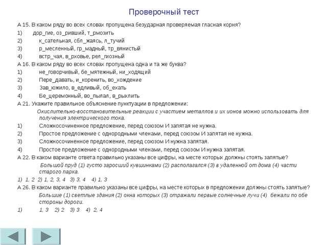Проверочный тест А 15. В каком ряду во всех словах пропущена безударная прове...