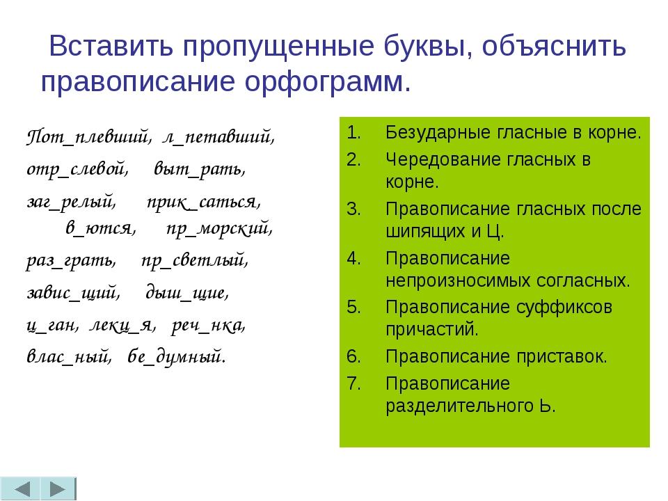 Вставить пропущенные буквы, объяснить правописание орфограмм. Пот_плевший, л...