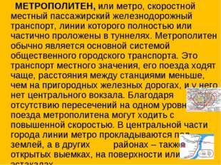 Определение МЕТРОПОЛИТЕН,или метро, скоростной местный пассажирский железнод