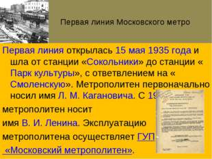 Первая линия Московского метро Первая линияоткрылась15 мая1935 годаи шла