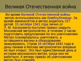 Великая Отечественная война Во времяВеликой Отечественной войныметро исполь
