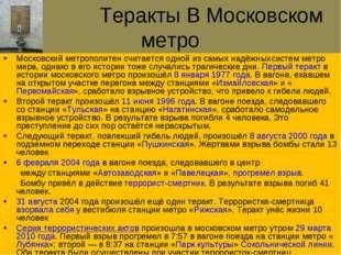 Теракты В Московском метро Московский метрополитен считается одной из самых