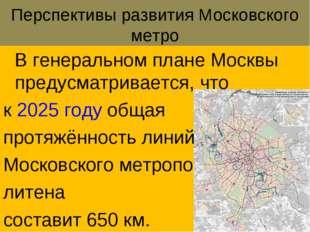 Перспективы развития Московского метро В генеральном плане Москвы предусматри