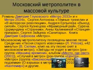 Московский метрополитен в массовой культуре Романы Дмитрия Глуховского«Мет