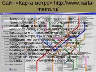 Сайт «Карта метро» http://www.karta-metro.ru/ Метро в наши дни – одно из глав