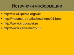 Источники информации http://ru.wikipedia.org/wiki http://mosmetro.ru/flash/sc