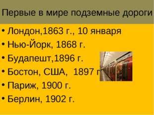 Первые в мире подземные дороги Лондон,1863 г., 10 января Нью-Йорк, 1868 г. Бу