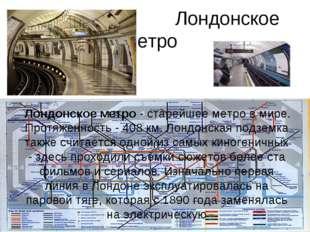 Лондонское метро Лондонское метро- старейшее метро в мире. Протяженность -