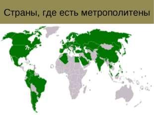 Страны, где есть метрополитены