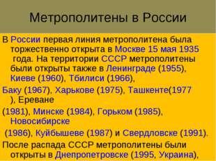 Метрополитены в России ВРоссиипервая линия метрополитена была торжественно