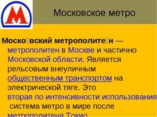 Московское метро Моско́вский метрополите́н—метрополитенвМосквеи частично
