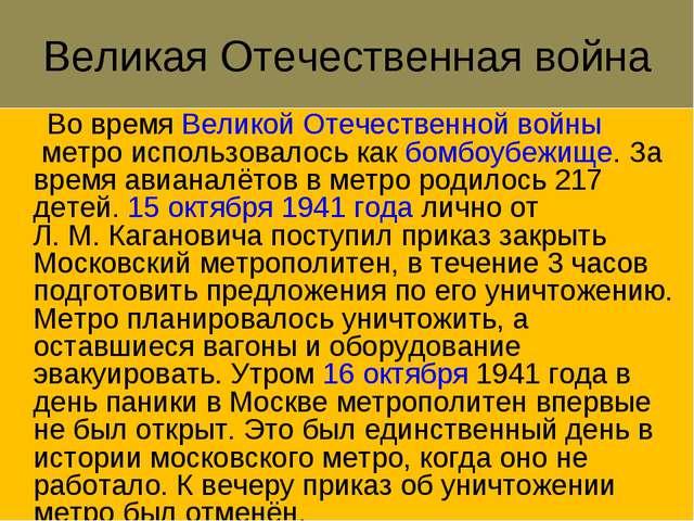 Великая Отечественная война Во времяВеликой Отечественной войныметро исполь...