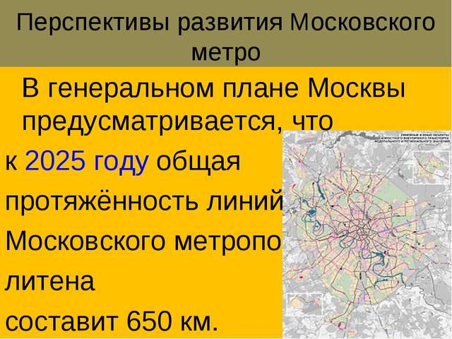Перспективы развития Московского метро В генеральном плане Москвы предусматри...
