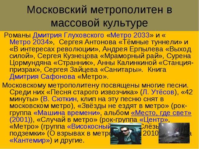 Московский метрополитен в массовой культуре Романы Дмитрия Глуховского«Мет...