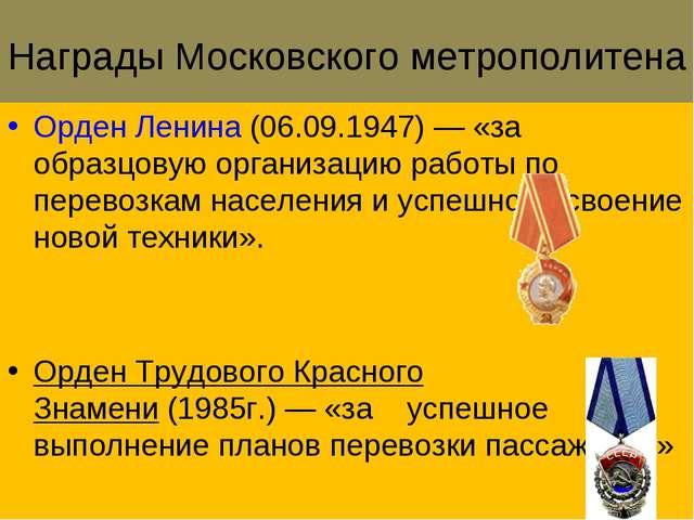 Награды Московского метрополитена Орден Ленина(06.09.1947)— «за образцовую...