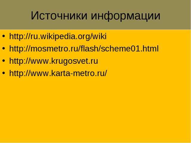 Источники информации http://ru.wikipedia.org/wiki http://mosmetro.ru/flash/sc...