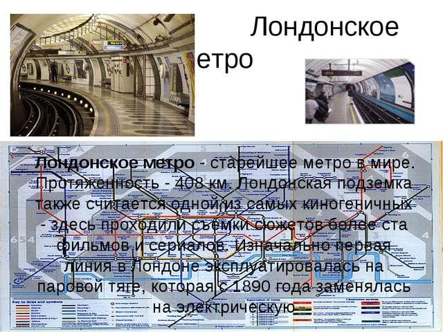 Лондонское метро Лондонское метро- старейшее метро в мире. Протяженность -...