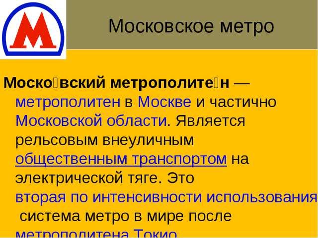 Московское метро Моско́вский метрополите́н—метрополитенвМосквеи частично...