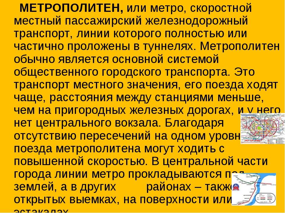 Определение МЕТРОПОЛИТЕН,или метро, скоростной местный пассажирский железнод...