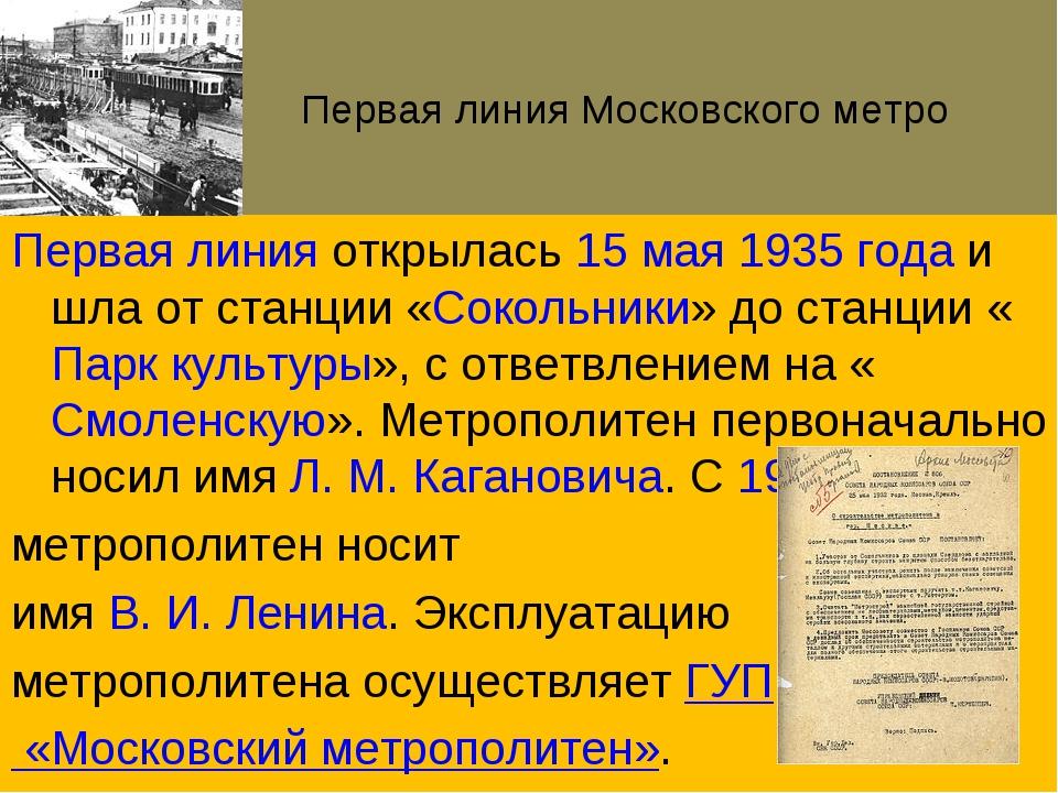 Первая линия Московского метро Первая линияоткрылась15 мая1935 годаи шла...