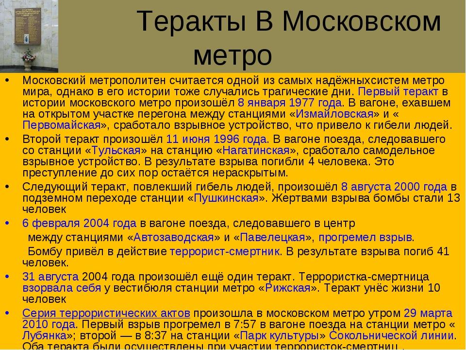 Теракты В Московском метро Московский метрополитен считается одной из самых...