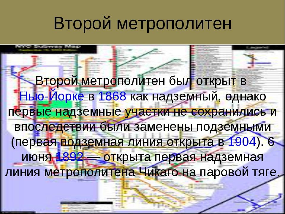 Второй метрополитен Второй метрополитен был открыт вНью-Йоркев1868как над...