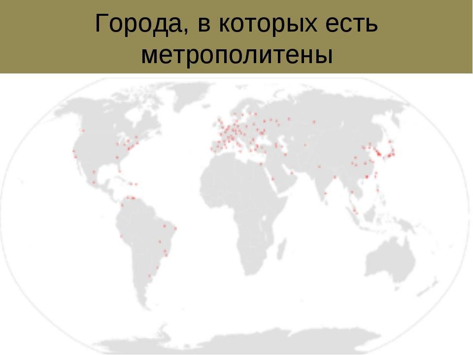 Города, в которых есть метрополитены