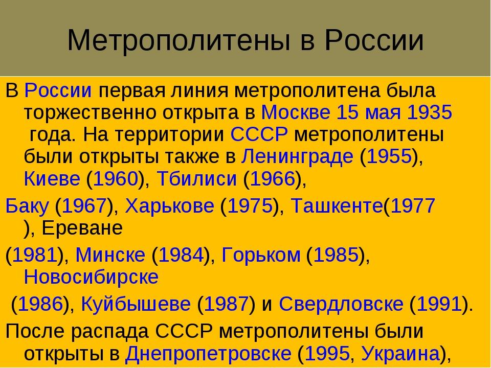 Метрополитены в России ВРоссиипервая линия метрополитена была торжественно...