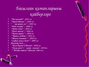 "Басылган китапларының кайберләре "" Без үскәндә""- 1937 ел "" Тупчы Ваһап"" – 194"