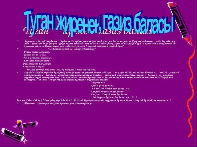 Туган җиренең газиз баласы Каракитә ! Республикабызның Чувашия Республикасы һ...