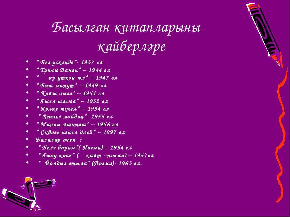 "Басылган китапларының кайберләре "" Без үскәндә""- 1937 ел "" Тупчы Ваһап"" – 194..."