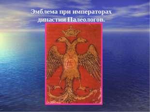 Эмблема при императорах династии Палеологов.