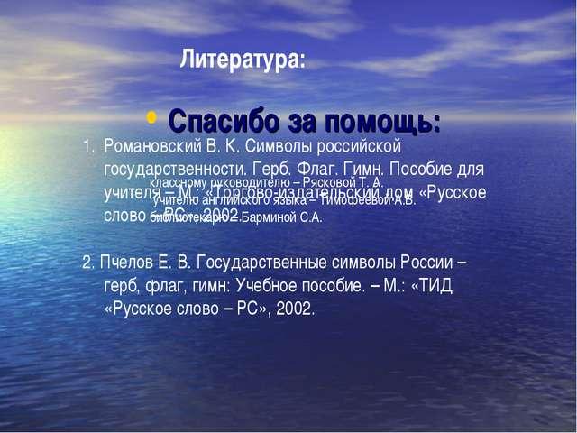 Спасибо за помощь: Романовский В. К. Символы российской государственности. Ге...