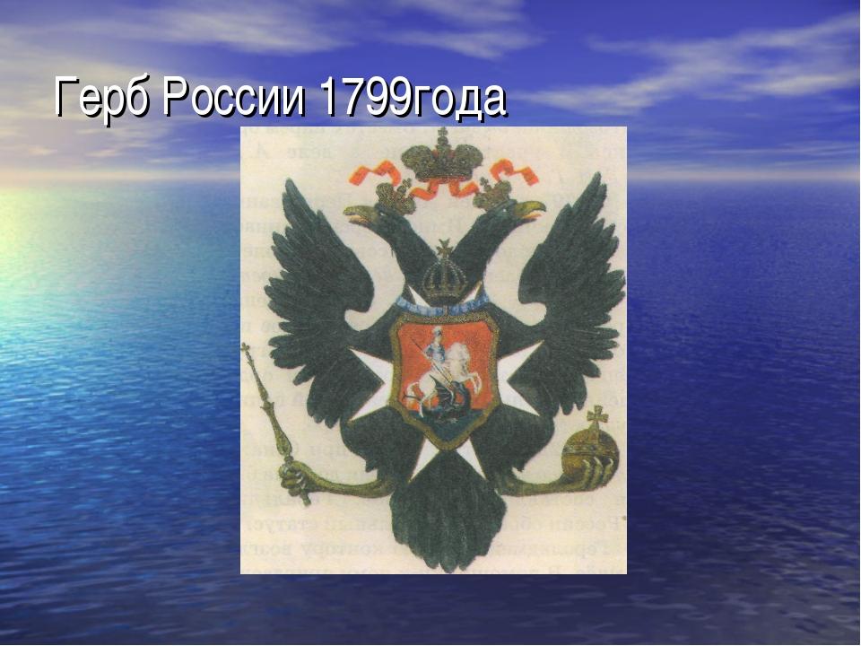 Герб России 1799года