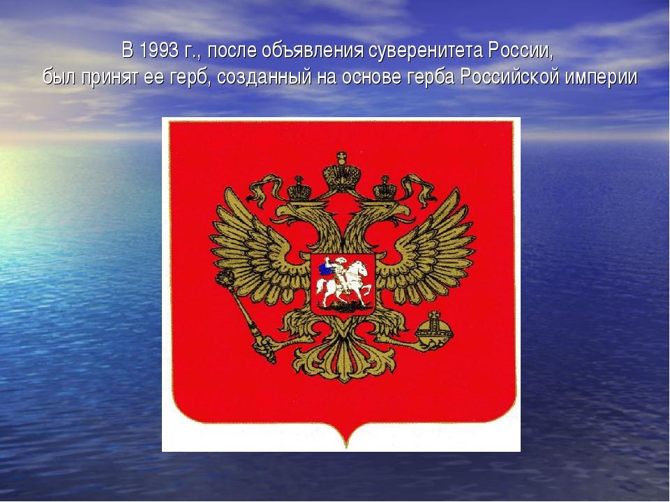 В 1993 г., после объявления суверенитета России, был принят ее герб, созданны...