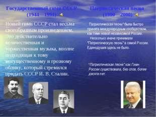 Государственный гимн СССР (1944—1991) Патриотическая песня (1990—2000) Патрио