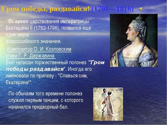 Гром победы, раздавайся! (1791—1816) Во время царствования императрицы Екатер...