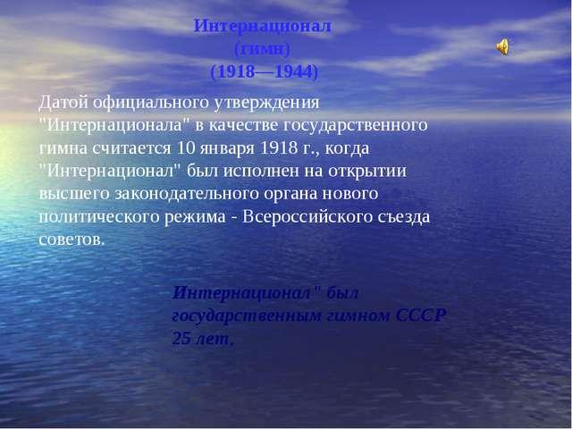 """Интернационал (гимн) (1918—1944) Датой официального утверждения """"Интернациона..."""