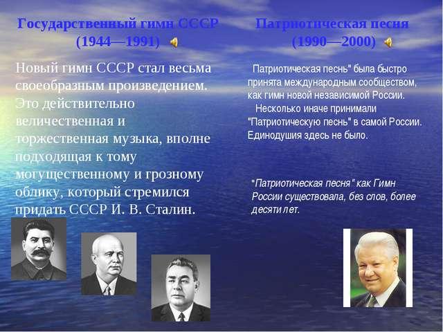 Государственный гимн СССР (1944—1991) Патриотическая песня (1990—2000) Патрио...